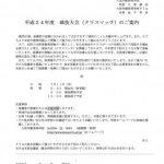 九里学園クラスマッチ