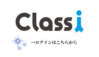Classi ログインページへ