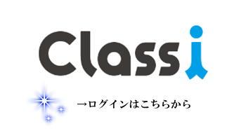 classi のログインはこちらから