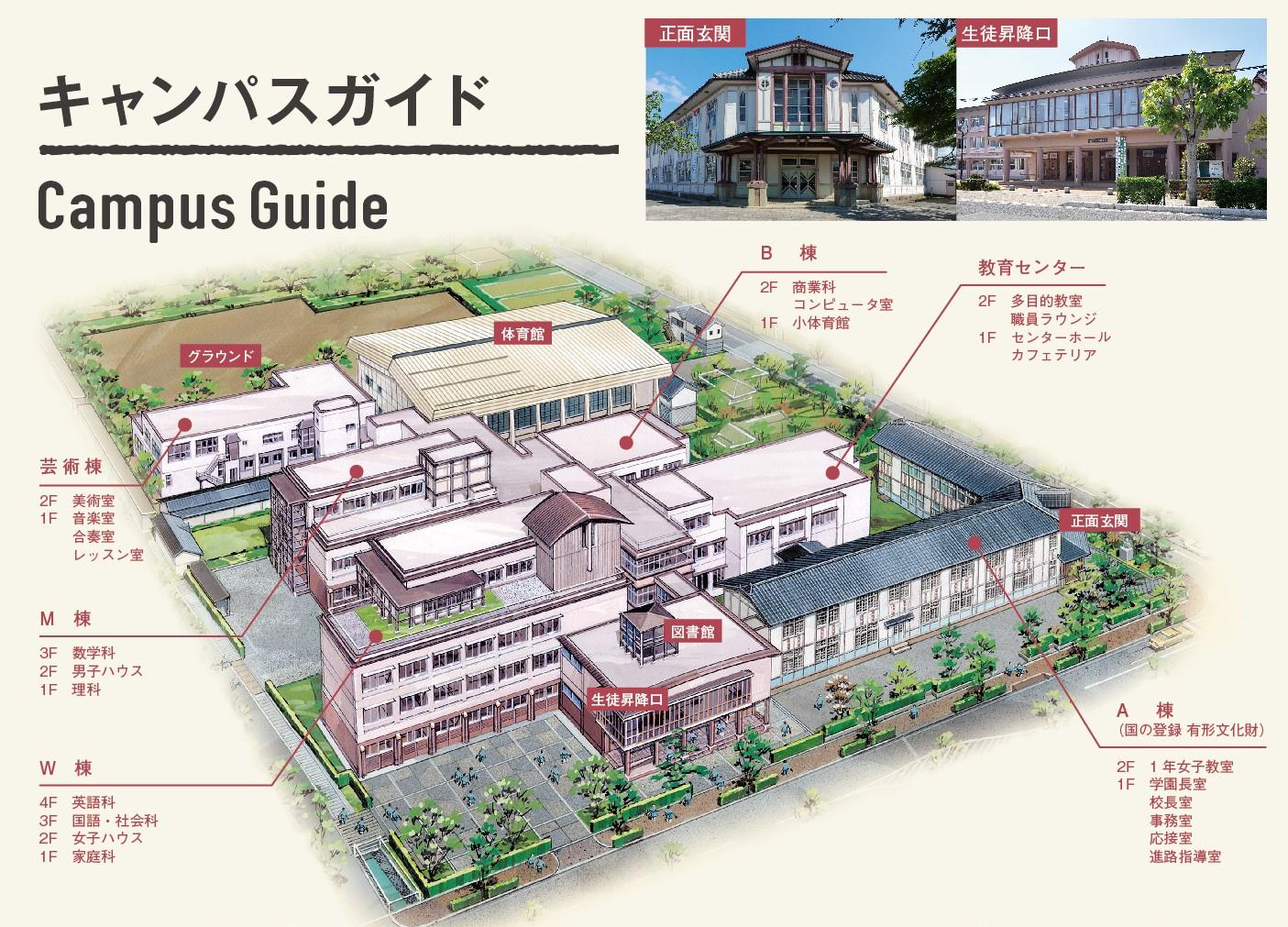 九里学園キャンパスガイド