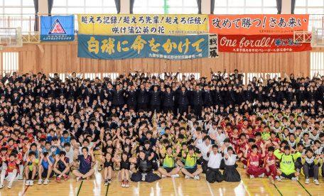 九里学園全校写真