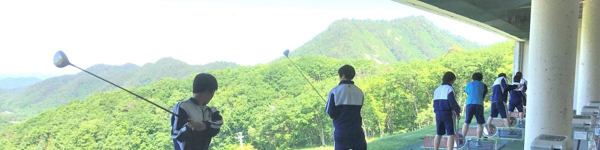 九里学園ゴルフ授業